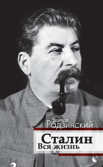 Эдвард Радзинский, Сталин. Вся жизнь