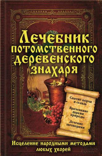 Сергей Реутов, Лечебник потомственного деревенского знахаря. Исцеление народными методами любых хворей