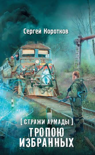 Сергей Коротков, Стражи Армады. Тропою избранных