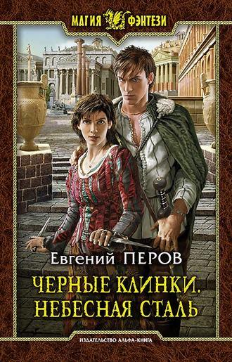 Евгений Перов, Черные клинки. Небесная сталь