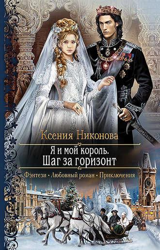 Ксения Никонова, Я и мой король. Шаг за горизонт