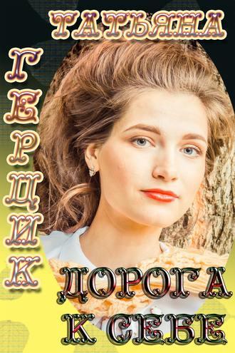 Татьяна Герцик, Дорога к себе