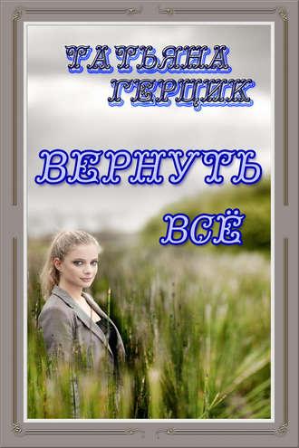 Татьяна Герцик, Вернуть всё