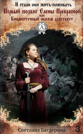 Светлана Багдерина, Первый подвиг Елены Прекрасной, или Библиотечный обком действует