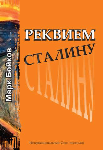 Марк Бойков, Реквием Сталину