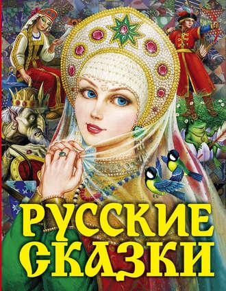Народное творчество (Фольклор), Русские сказки