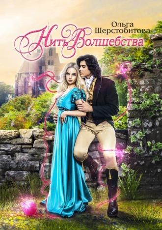 Ольга Шерстобитова, Нить волшебства