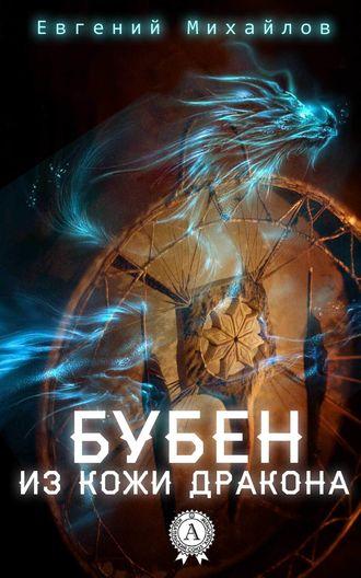 Евгений Михайлов, Бубен из кожи дракона