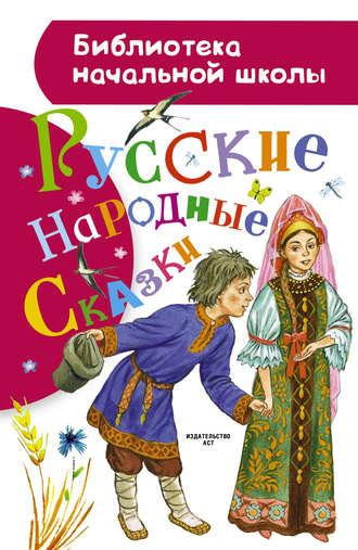 Народное творчество (Фольклор), Русские народные сказки
