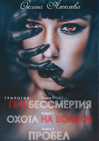 Оксана Алексеева, Ген бессмертия
