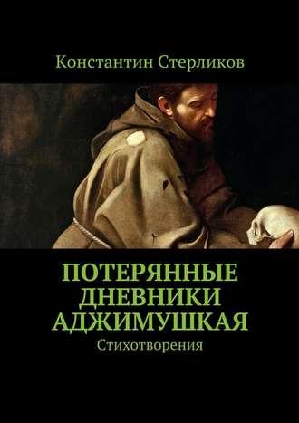 Константин Стерликов, Потерянные дневники Аджимушкая. Стихотворения