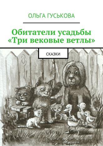 Ольга Гуськова, Обитатели усадьбы «Три вековые ветлы». Сказки