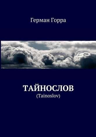 Герман Горра, Тайнослов. (Tainoslov)