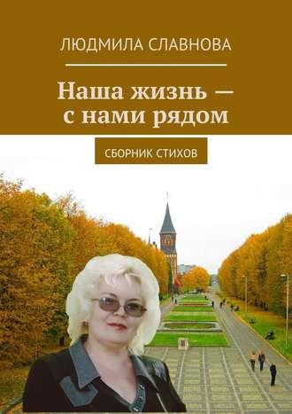 Людмила Славнова, Наша жизнь – с нами рядом. Сборник стихов