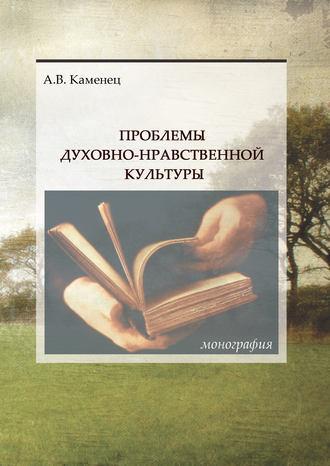 Александр Каменец, Проблемы духовно-нравственной культуры