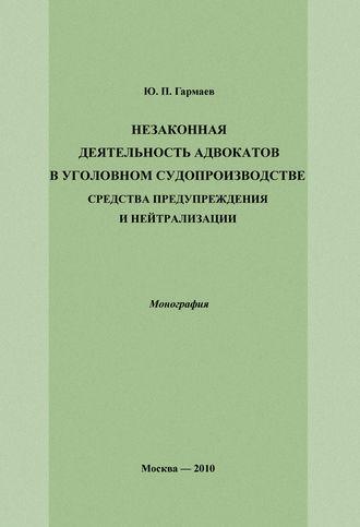 Юрий Гармаев, Незаконная деятельность адвокатов в уголовном судопроизводстве, средства предупреждения и нейтрализации