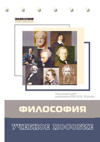 Григорий Кузьменко, Геннадий Отюцкий, Философия. Учебное пособие