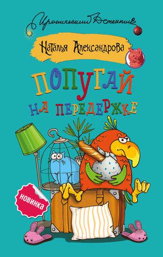 Наталья Александрова, Попугай на передержке