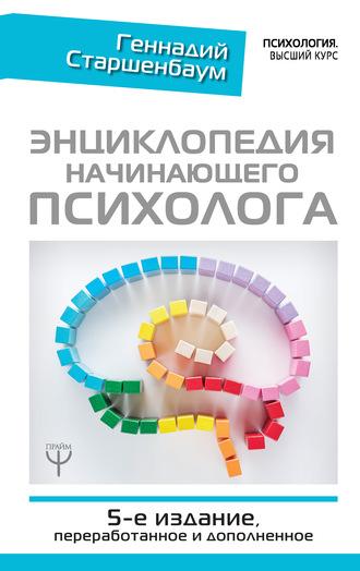 Геннадий Старшенбаум, Энциклопедия начинающего психолога