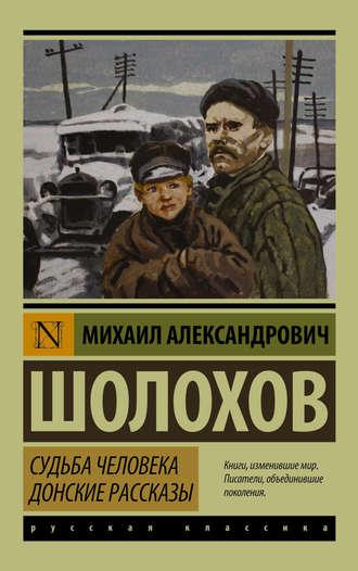 Михаил Шолохов, Судьба человека. Донские рассказы (сборник)