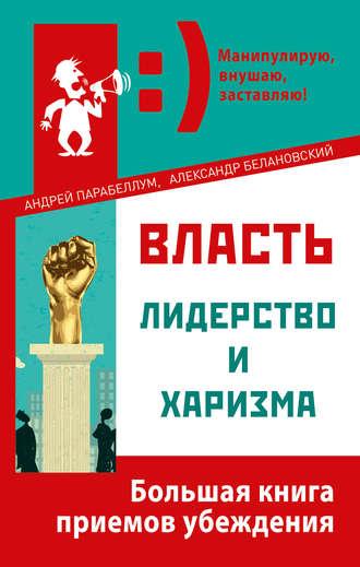 Андрей Парабеллум, Александр Белановский, Власть, лидерство и харизма