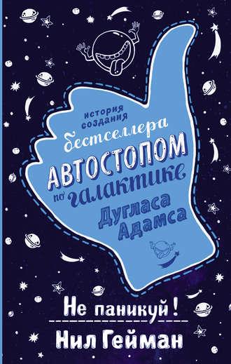 Нил Гейман, Не паникуй! История создания книги «Автостопом по Галактике»