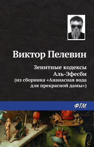 Виктор Пелевин, Зенитные кодексы Аль-Эфесби