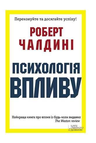 Роберт Чалдині, Психологія впливу