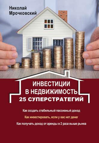 Николай Мрочковский, Инвестиции в недвижимость. 25 суперстратегий