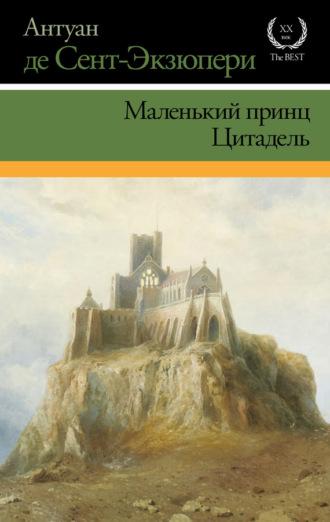 Антуан де Сент-Экзюпери, Маленький принц. Цитадель (сборник)