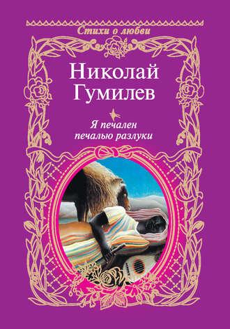 Николай Гумилев, Я печален печалью разлуки