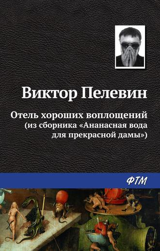 Виктор Пелевин, Отель хороших воплощений