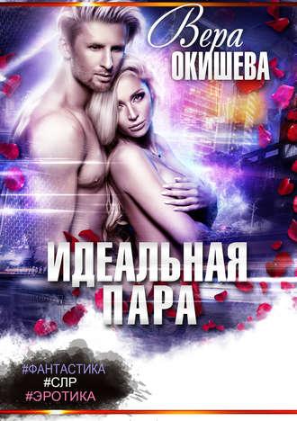 Вера Окишева, Идеальная пара
