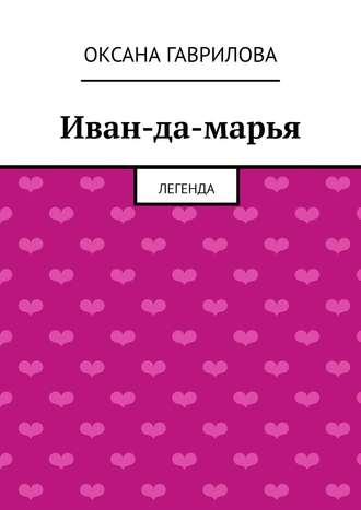 Оксана Гаврилова, Иван-да-марья. Легенда
