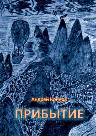 Андрей Коннов, Прибытие