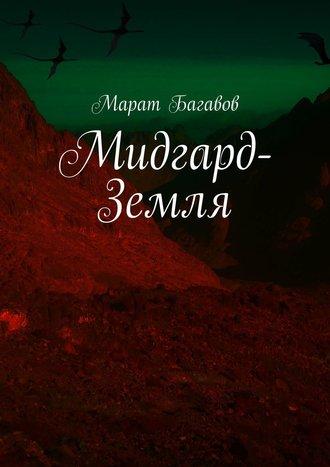 Марат Багавов, Мидгард-Земля