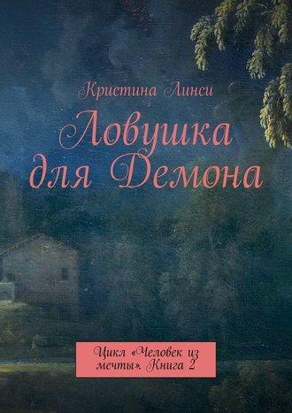 Кристина Линси, Ловушка для Демона. Цикл «Человек из мечты». Книга 2