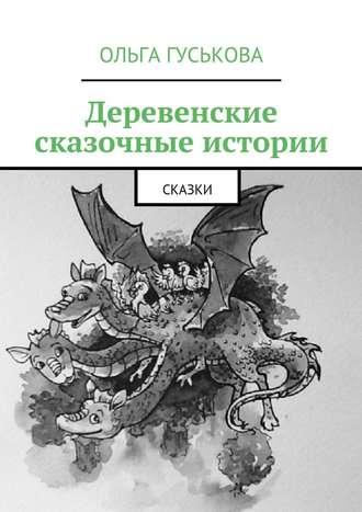 Ольга Гуськова, Деревенские сказочные истории. Сказки