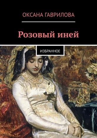 Оксана Гаврилова, Розовый иней. Избранное