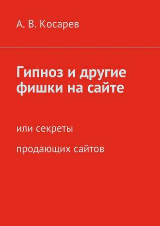 Анатолий Косарев, Гипноз и другие фишки на сайте. или секреты продающих сайтов
