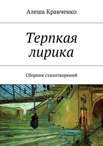 Алеша Кравченко, Терпкая лирика. Сборник стихотворений