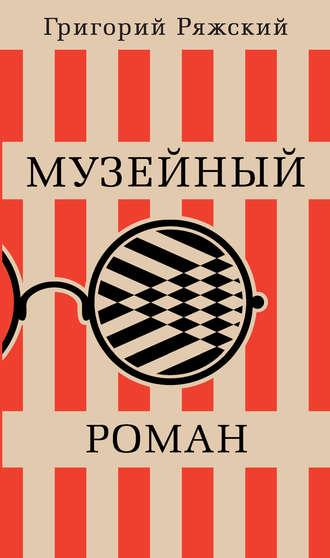 Григорий Ряжский, Музейный роман