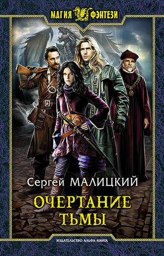 Сергей Малицкий, Очертание тьмы