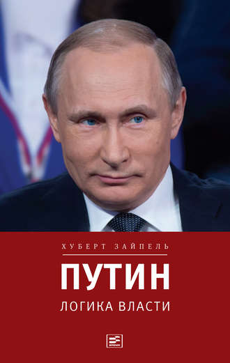 Хуберт Зайпель, Путин: Логика власти