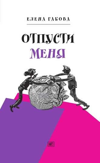 Елена Габова, Отпусти меня