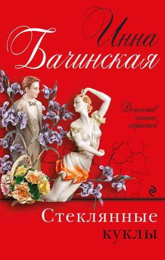 Инна Бачинская, Стеклянные куклы