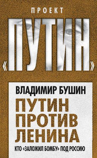 Владимир Бушин, Путин против Ленина. Кто «заложил бомбу» под Россию