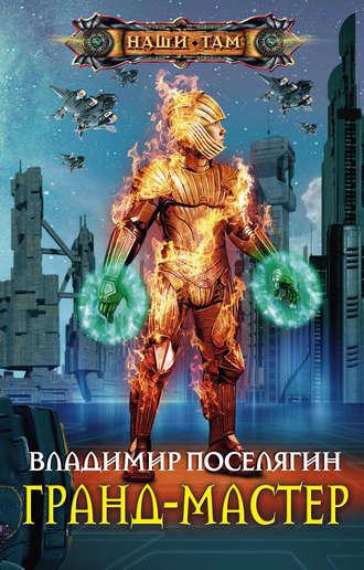 Владимир Поселягин, Гранд-мастер