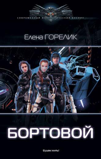 Елена Горелик, Бортовой