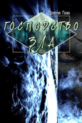 Дмитрий Ганин, Господство зла (сборник)